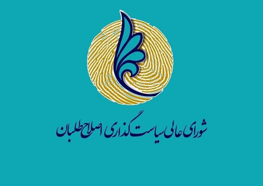 شورای عالی سیاستگذاری اصلاح طلبان + عبارت