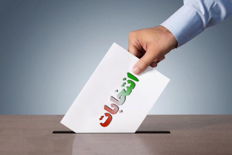 انتخابات + عبارت