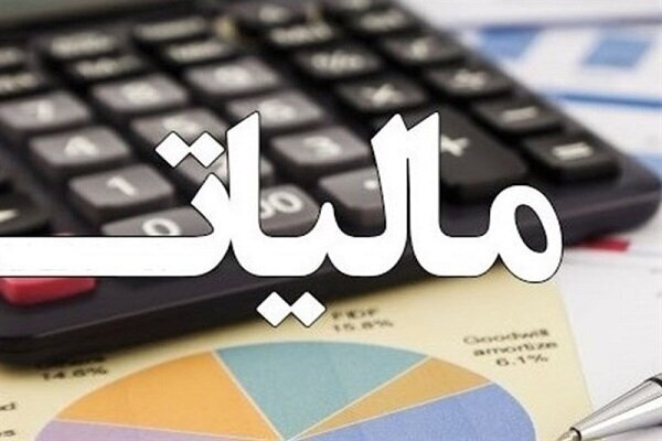 معافیت مالیات + عبارت