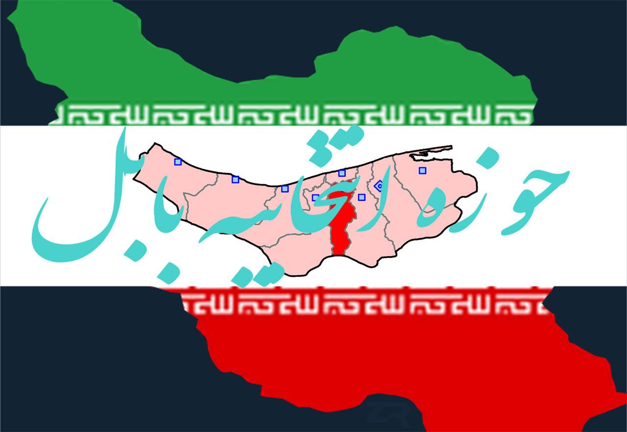حوزه انتخابیه بابل + عبارت
