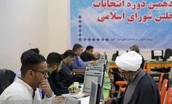 ثبتنام یازدهمین دوره انتخابات مجلس شورای اسلام + عبارت