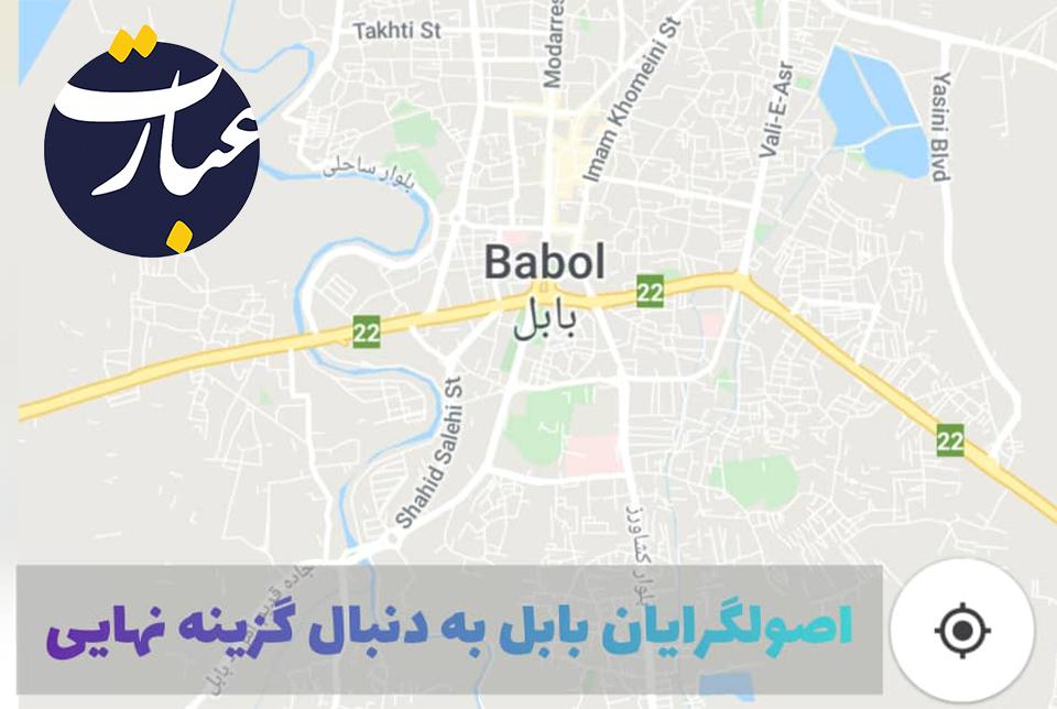 بابل + عبارت