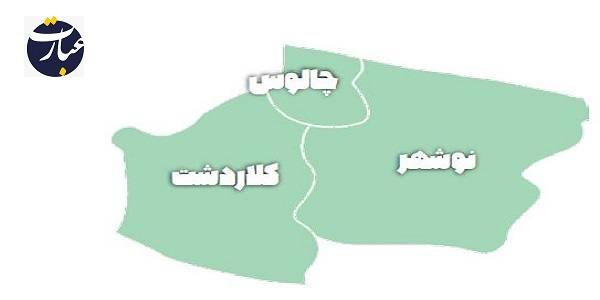 حوزه ی انتخابی نوشهر و چالوس+عبارت