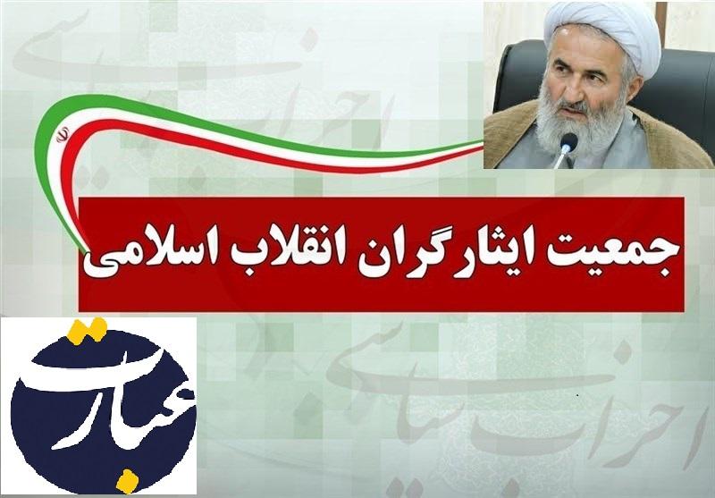 جمعیت ایثارگران انقلاب اسلامی بابل+عبارت