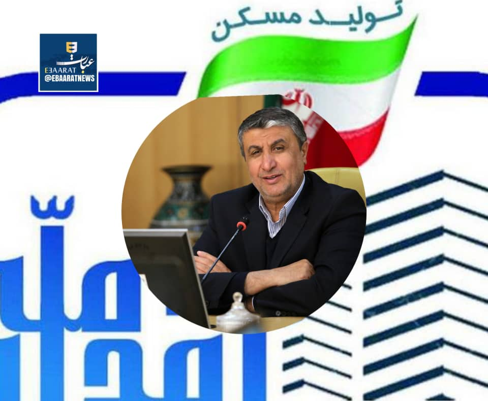 اسلامی وزیر راه، مسکن ملی+عبارت