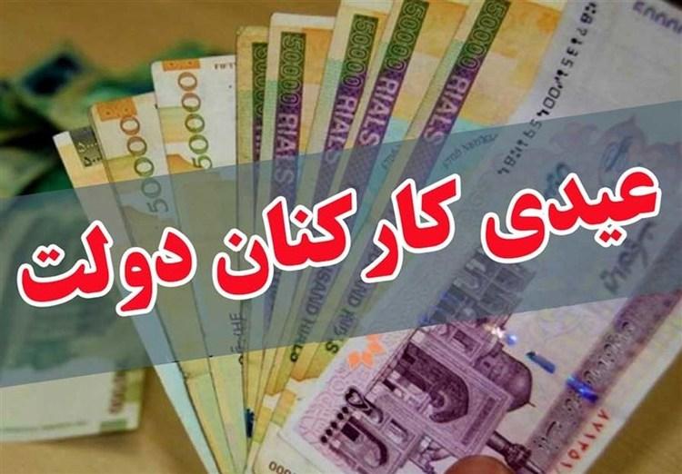 عیدی کارکنان دولت+عبارت