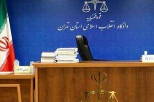دادگاه+عبارت