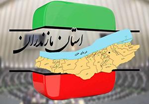 انتخابات مازندران+عبارت