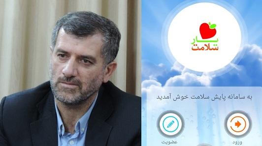 عباس رمدانی+عبارت