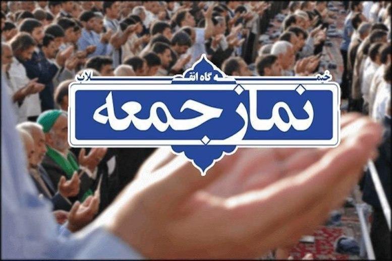 نماز جمعه+عبارت