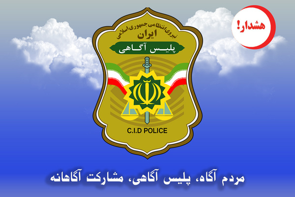 پلیس+نیروی انتظامی+عبارت