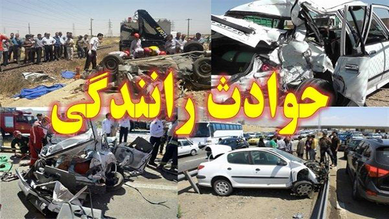 حوادث رانندگی+عبارت