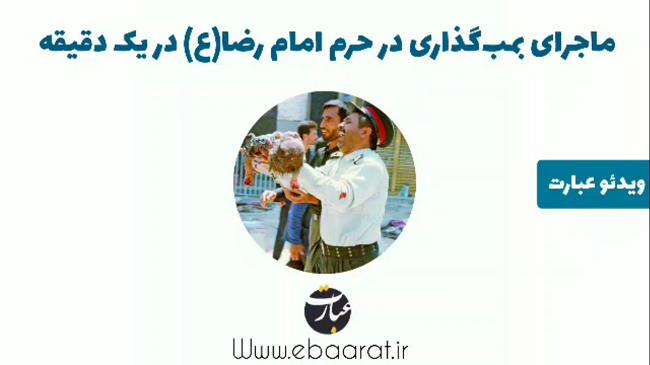 بمب گذاری حرم امام رضا+عبارت