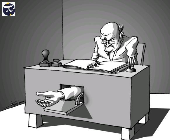 فساد اداری+عبارت