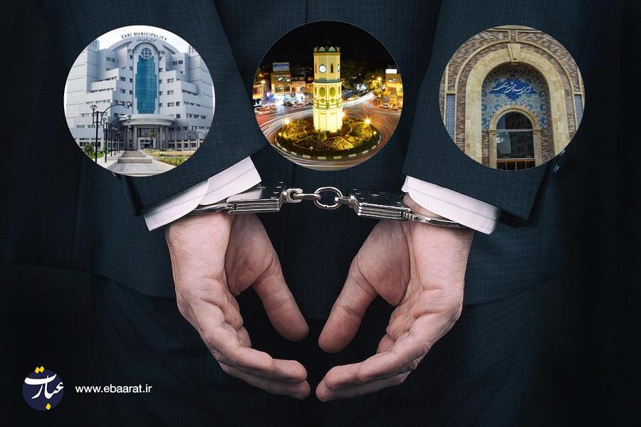 بازداشت شورای شهر ساری+عبارت
