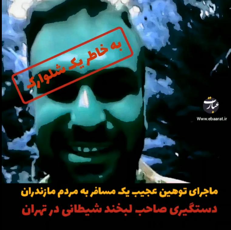 محمدرضا جابری+عبارت
