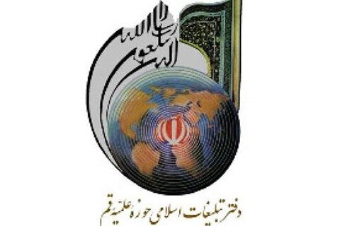 دفتر تبلیغات اسلامی حوزه علمیه قم  +عبارت