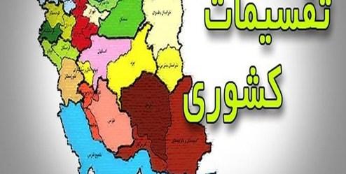 تقسیمات کشوری+عبارت