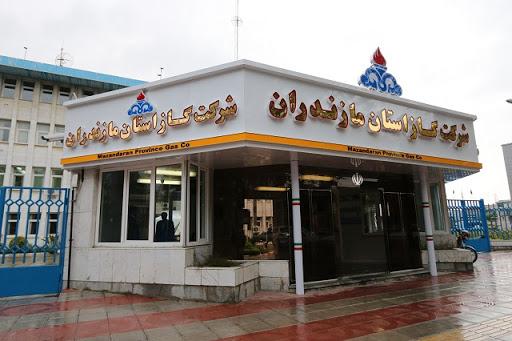 شرکت گاز استان مازندران + عبارت