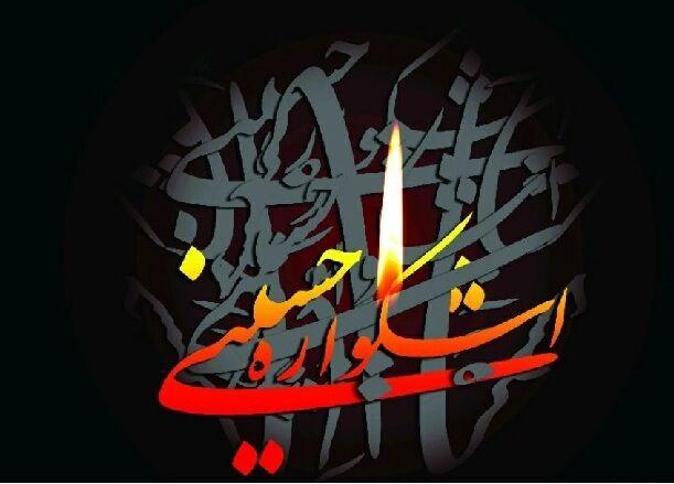 اشکواره حسینی+عبارت