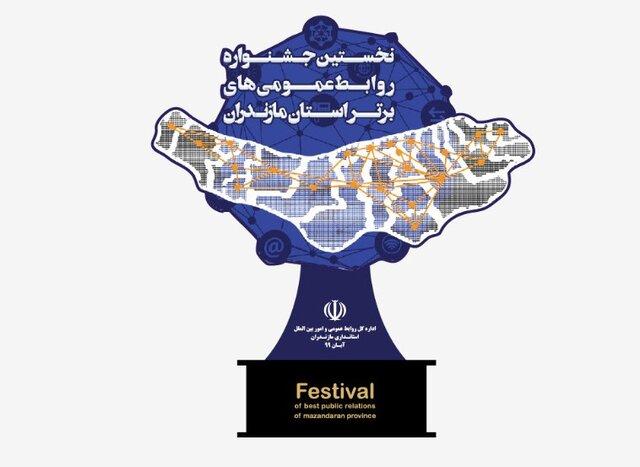 جشنواره روابط عمومی+عبارت