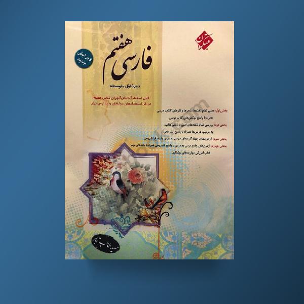 کتاب فارسی هفتم+عبارت