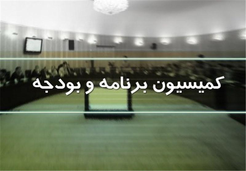 کمیسیون برنامه و بودجه مجلس+عبارت
