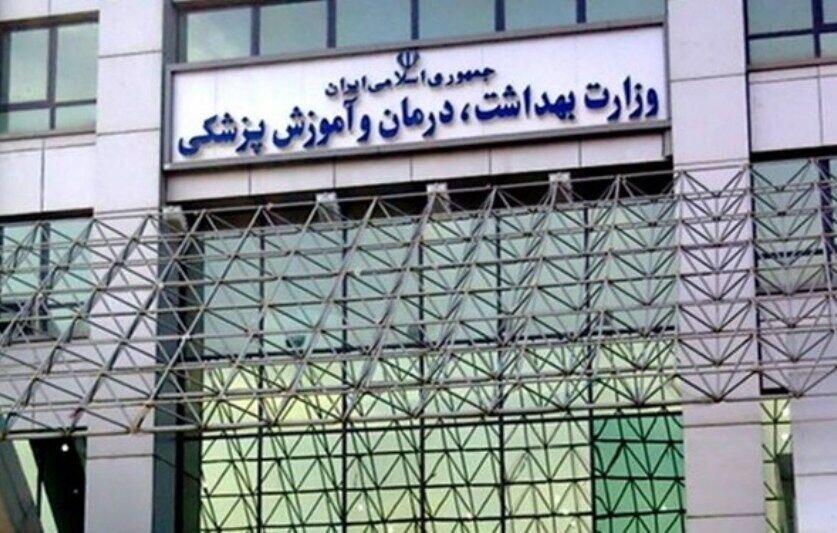 وزارت بهداشت+عبارت