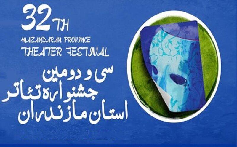 جشنواره تئاتر مازندران+عبارت