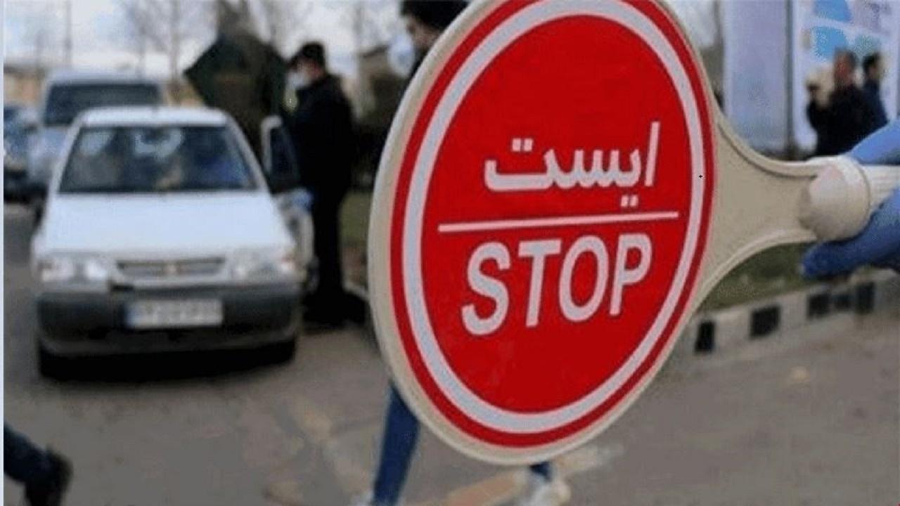 محدودیت های تردد + ترافیک + عبارت