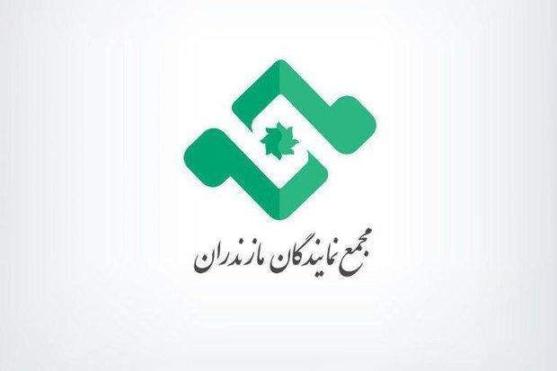 مجمع نمایندگان مازندران+عبارت