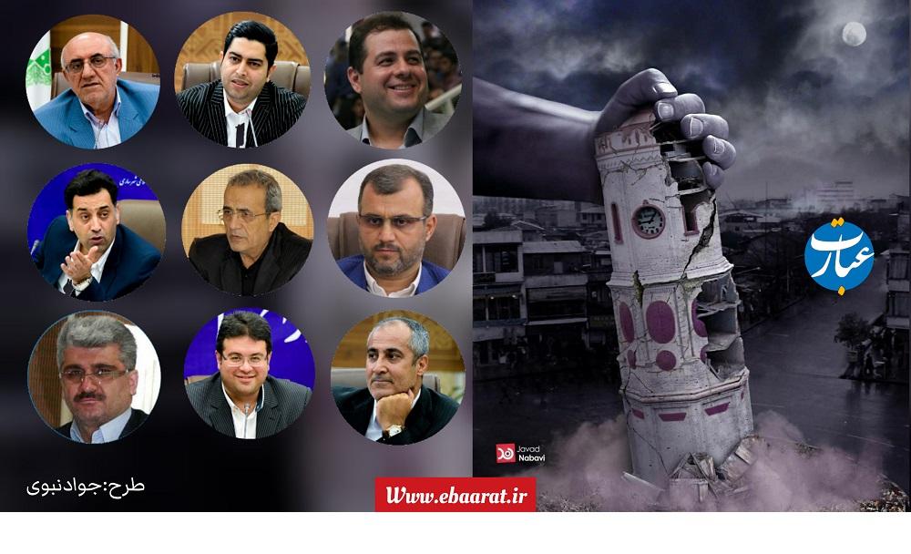 شورای شهر دوره پنجم ساری+عبارت