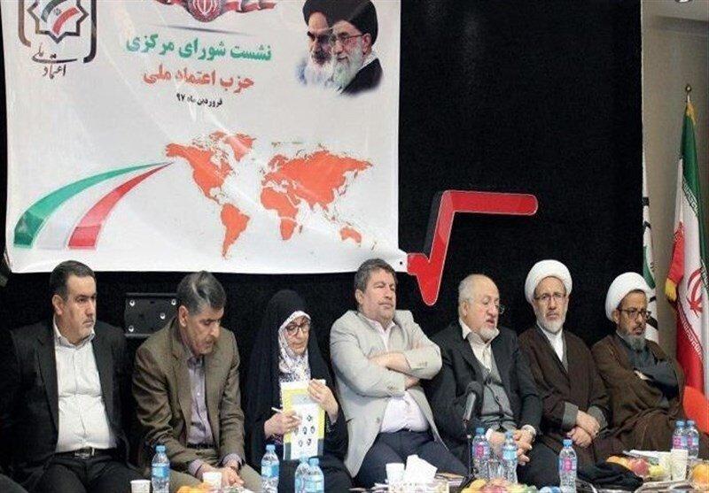 حزب اعتماد ملی+عبارت