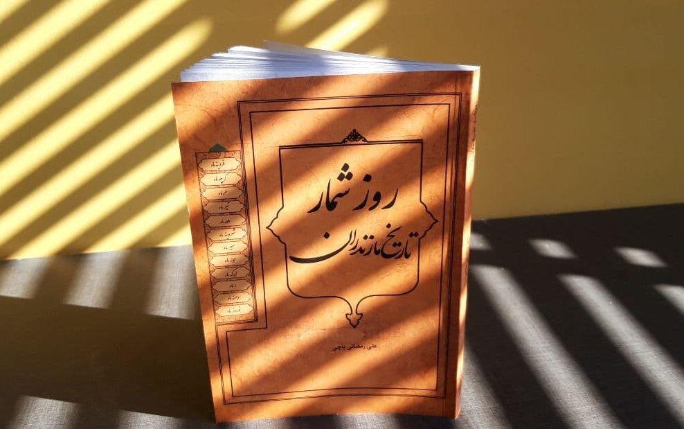 کتاب روزشمار تاریخ مازندران+عبارت