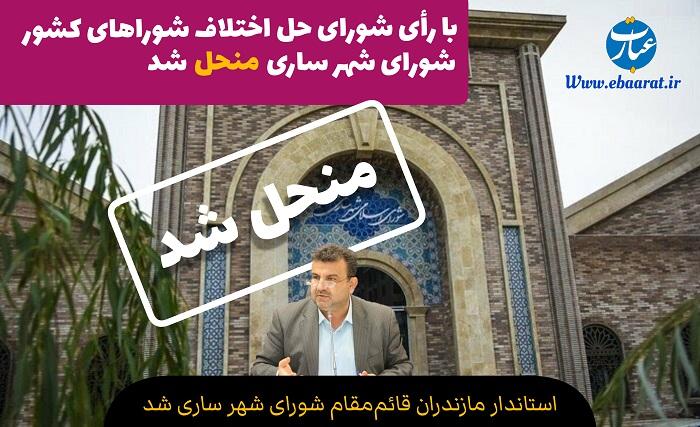شورای شهر ساری منحل شد