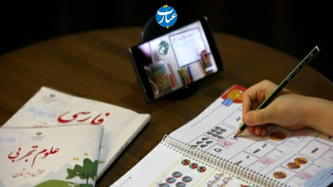 آموزش مجازی+عبارت