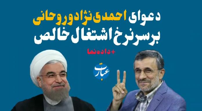 احمدی نژاد + روحانی +عبارت