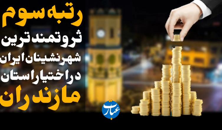 ثروتمندترین شهرهای مازندران+عبارت