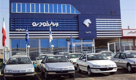 ایران خودرو+عبارت