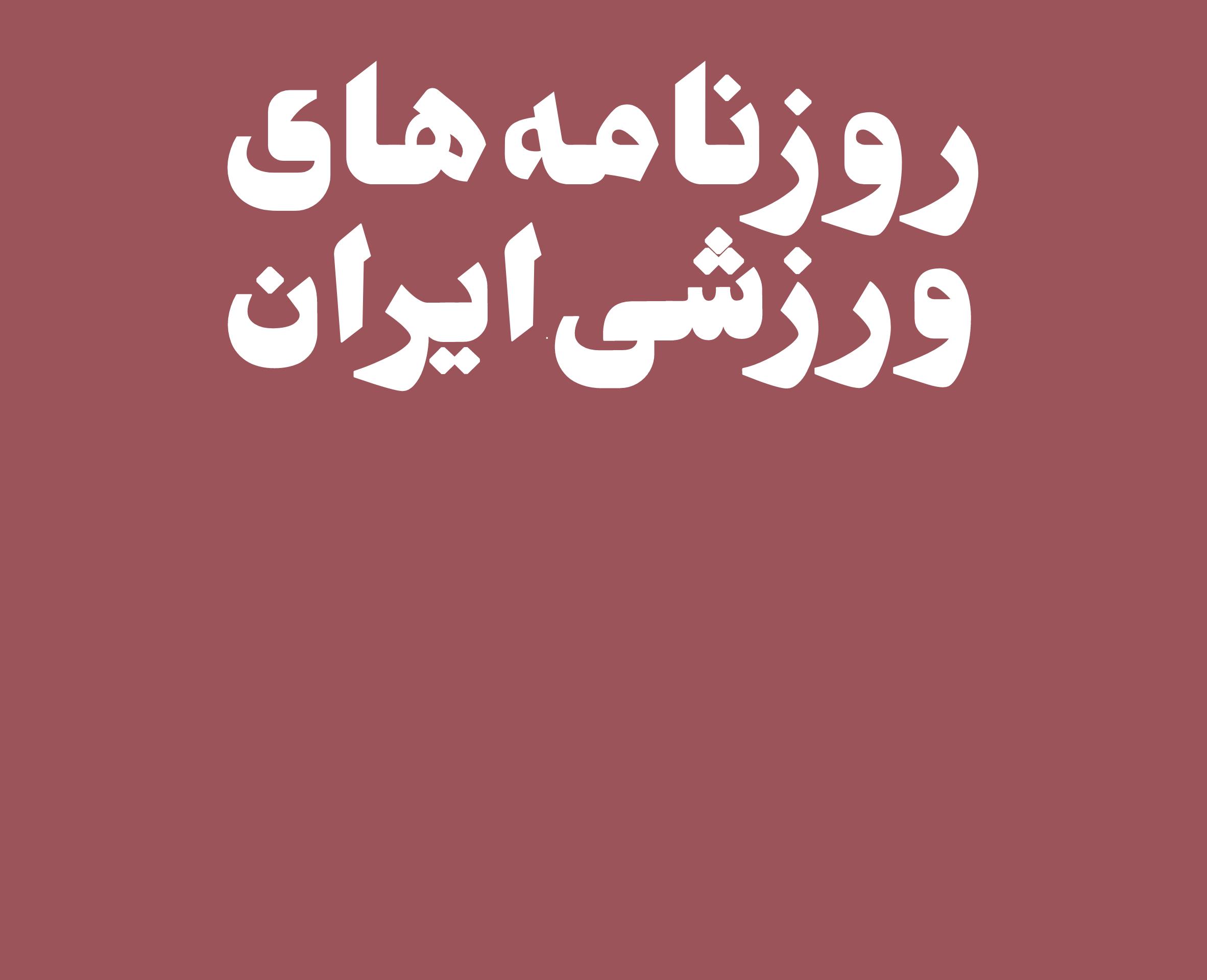 عکس پیش فرض روزنامه های ایران