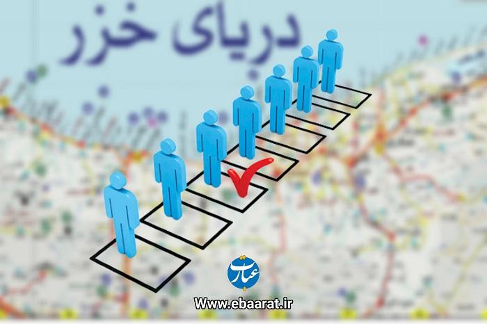 انتخابات شوراها+عبارت