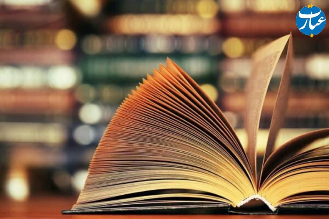 کتاب+کتابخوانی+عبارت