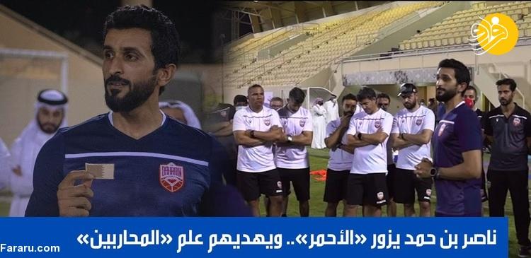 ناصر بن حمد آل خلیفه+عبارت