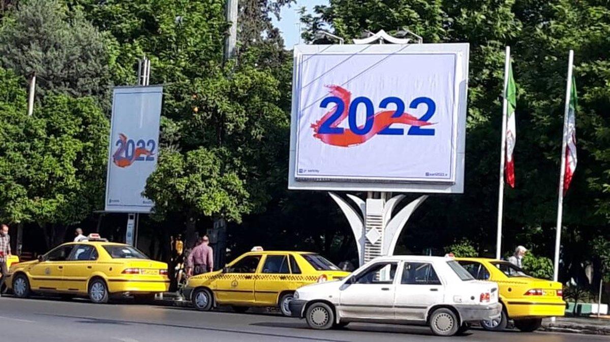 رویداد گردشگری ساری ۲۰۲۲