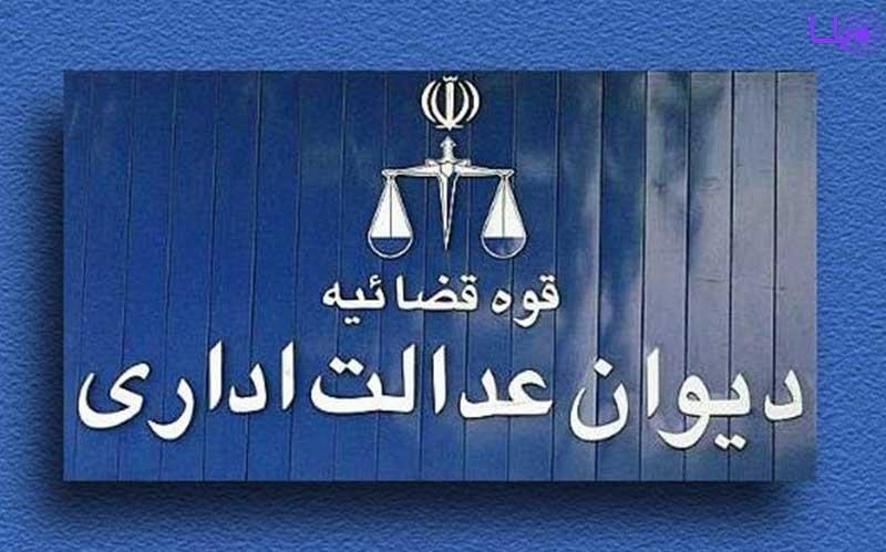 دیوان عدالت اداری+عبارت