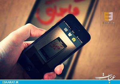 موبایل قاچاق - سایت عبارت
