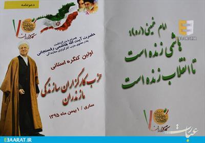 اولین کنگره استانی حزب کارگزاران سازندگی مازندران