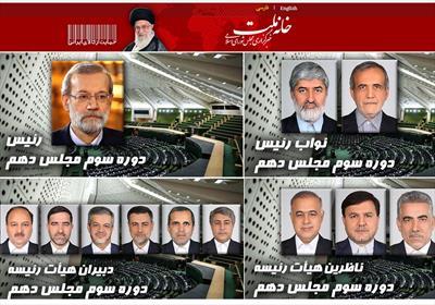انتخابات هیات رئیسه مجلس برای اجلاسیه سوم مجلس دهم+عبارت