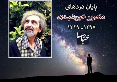 منصور خورشیدی+عبارت