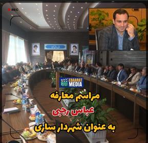 عباس رجبی شهردار ساری +عبارت